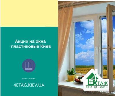 Акції на вікна пластикові Київ
