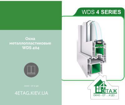 Вікна металопластикові WDS 404