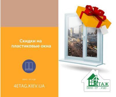 Вікна Київ знижки