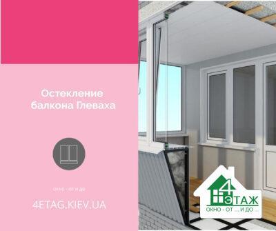Скління балкона Глеваха