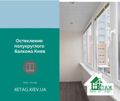 Скління напівкруглого балкона Київ