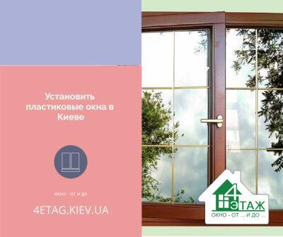 Встановити пластикові вікна в Києві