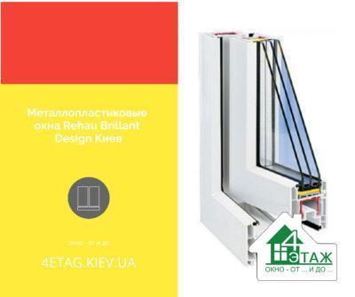 Металопластикові вікна Rehau Brillant Design Київ