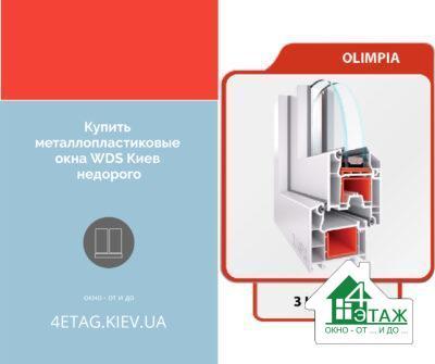 Купити металопластикові вікна WDS Київ недорого