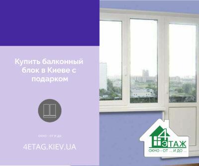 Купити балконний блок в Києві з подарунком