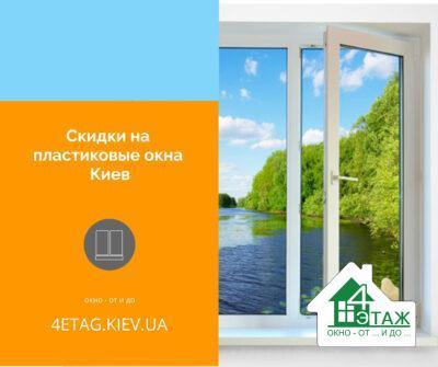 Знижки на пластикові вікна Київ