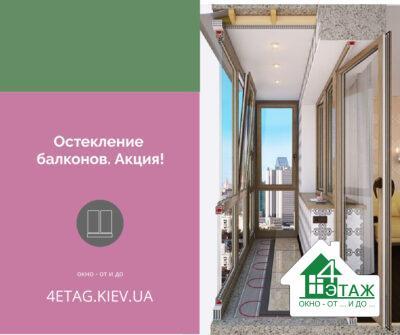 Заскління балконів. Акція! Москітні сітки при склінні балкона в ПОДАРУНОК !!!