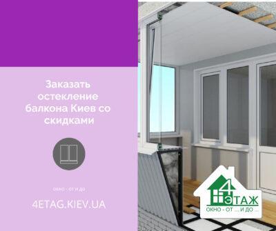 Замовити скління балкона Київ зі знижками