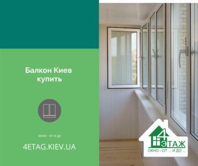 Балкон Київ купити