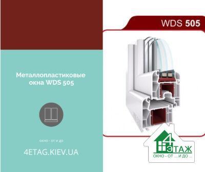 Металопластикові вікна WDS 505
