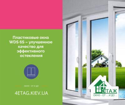 Пластиковые окна WDS 6S – улучшенное качество для эффективного остекления