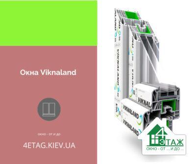 Окна Viknaland – оптимальное решение с приятной  экономией