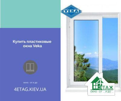 Купить пластиковые окна Veka