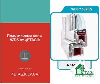 Пластиковые окна WDS от 4ETAG®