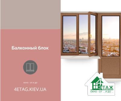 Балконный блок купить