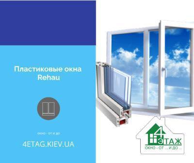 Пластикові вікна Rehau від 4ETAG®