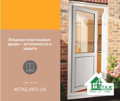 Вхідні пластикові двері