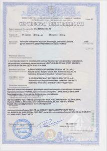 ILERI_сертификат (4)-1