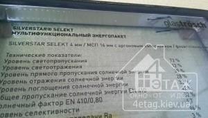 Мультифункциональный стеклопакет - производитель ГлассТрёш