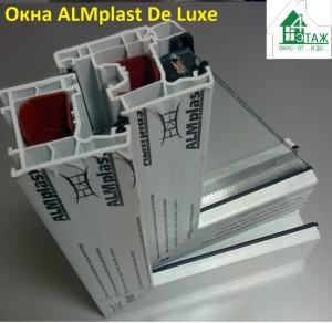 Окна Almplast Deluxe