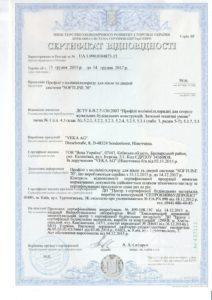 Zertifikat SL70 DE 2015_2017-1