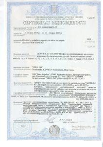 Zertifikat SL82 DE 2015_2017-1