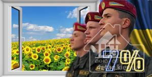 Скидки на пластиковые окна в Киеве для пенсионеров и военнослужащих 7%