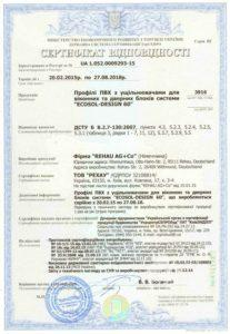 sertyfikat-vidpovidnosti-rehau-ecosol-60-german (27.08.2018)-1