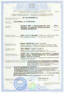 sertyfikat-vidpovidnosti-rehau-ecosol-60-poland (27.08.2018)-1